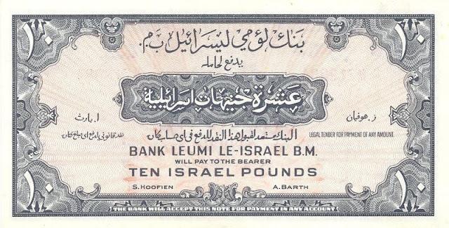 10 Pound banknote Bank Leumi Le-Israel