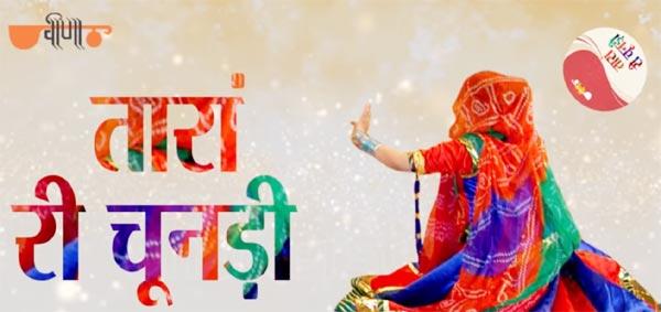 Taran Ri Chundari | Baisa Ra Beera Jaipur Jaijo Ji Lyrics