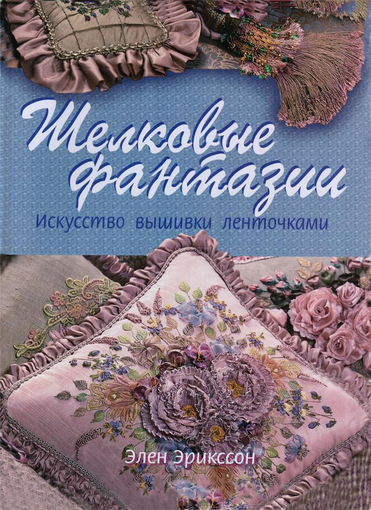 Искусство вышивки лентами от Элен Эрикссон. Часть 1 (1)