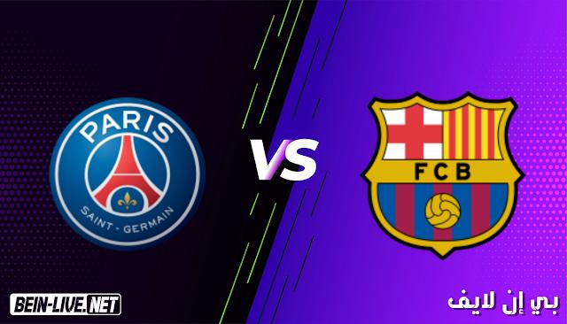 مشاهدة مباراة برشلونة وباريس سان جيرمان بث مباشر اليوم بتاريخ 16-02-2021 في دوري ابطال اوروبا