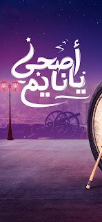 خلفية رمضان كريم للموبايل اصحى يا نايم