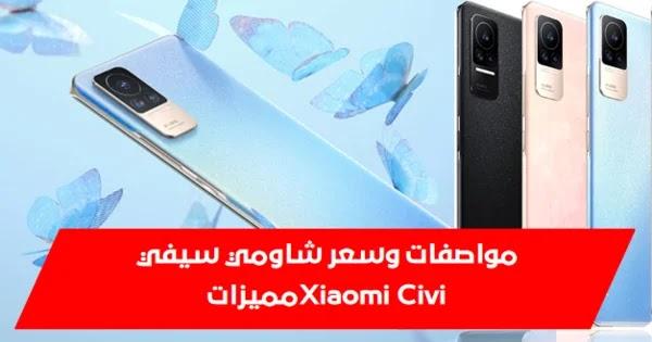 مواصفات وسعر شاومي سيفي : مميزات Xiaomi Civi