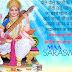 Happy Basant Panchami 2021 Wishes in Hindi