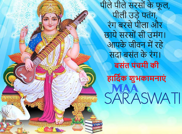 Vasant Panchami 2021 Wishes And Quotes in Hindi