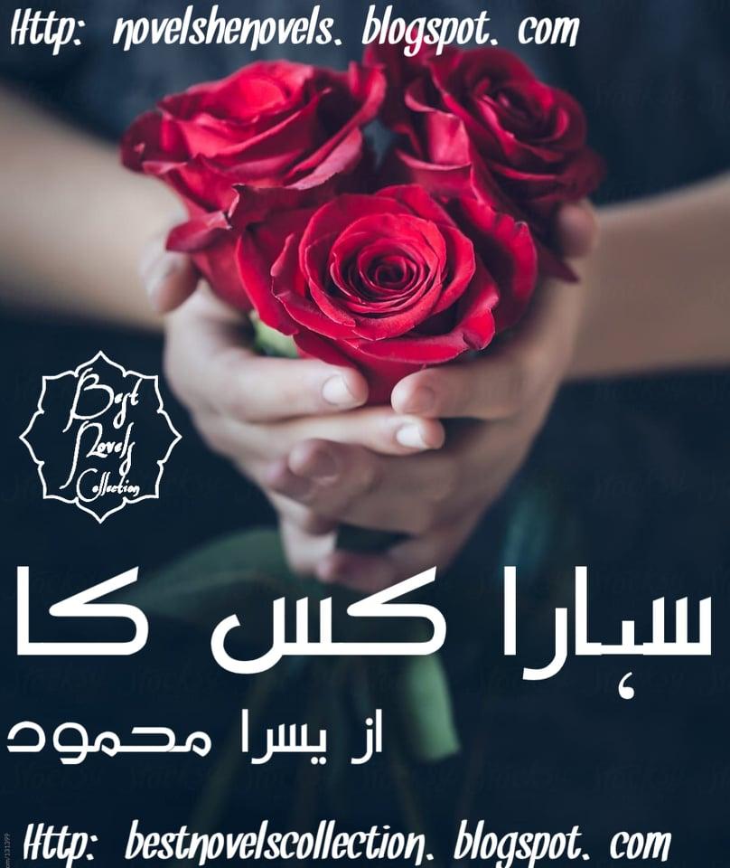 Sahara Kis ka By Yusra Mehmood Feudal Based Novel | Novels Ghar