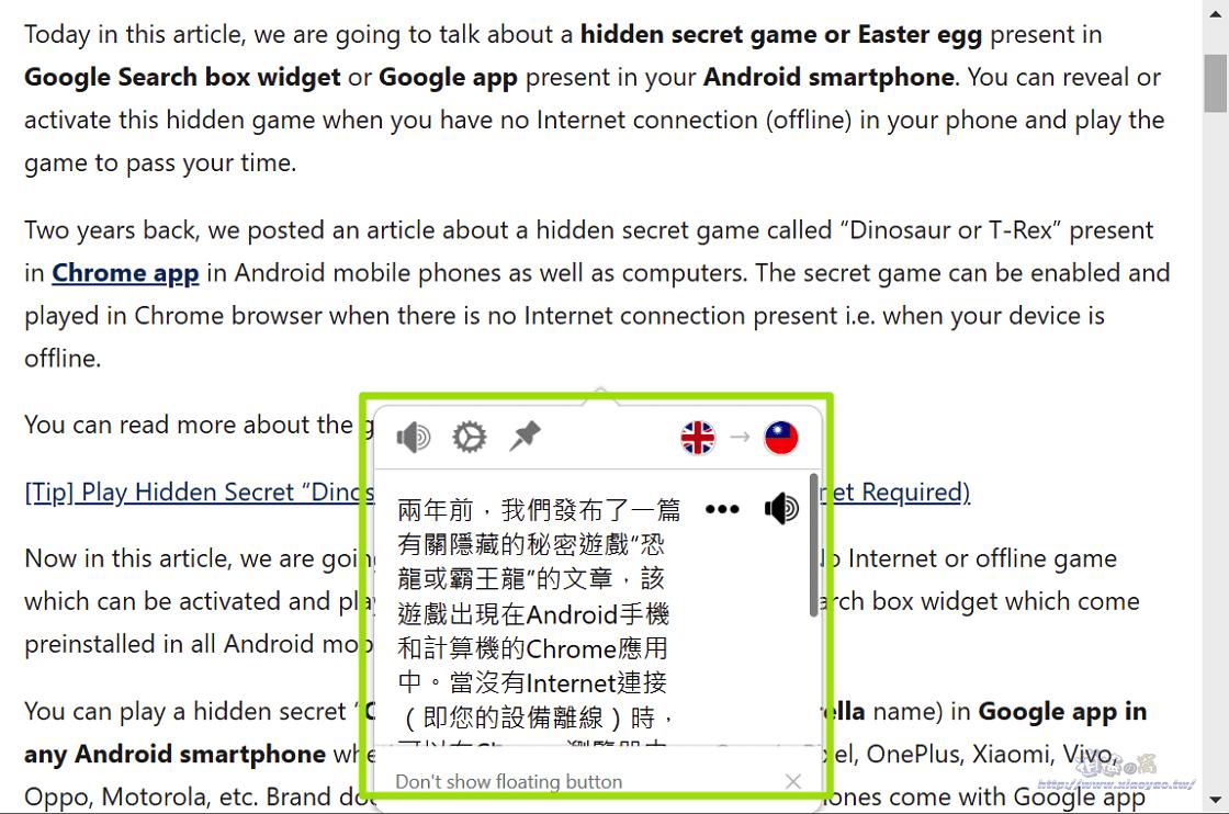 Mate Translate會在網頁上出現翻譯視窗,也能選取PDF的文字進行翻譯