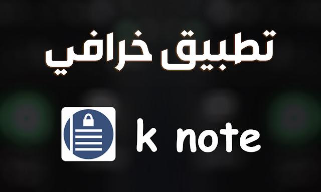 هذا التطبيق يحمل ورائه سر خطير جدا | تطبيق K-Note ليس للكتابة فقط