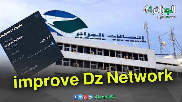 """هشتاق لـ """" تحسين الانترنت في الجزائر """" يتصدر تويتر"""