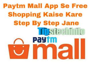 pytm_se_free_shopping_kaise_kare_hindi_me