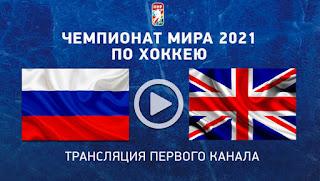 Великобритания – Россия где СМОТРЕТЬ ОНЛАЙН БЕСПЛАТНО 22 МАЯ 2021 (ПРЯМАЯ ТРАНСЛЯЦИЯ) в 16:15 МСК.