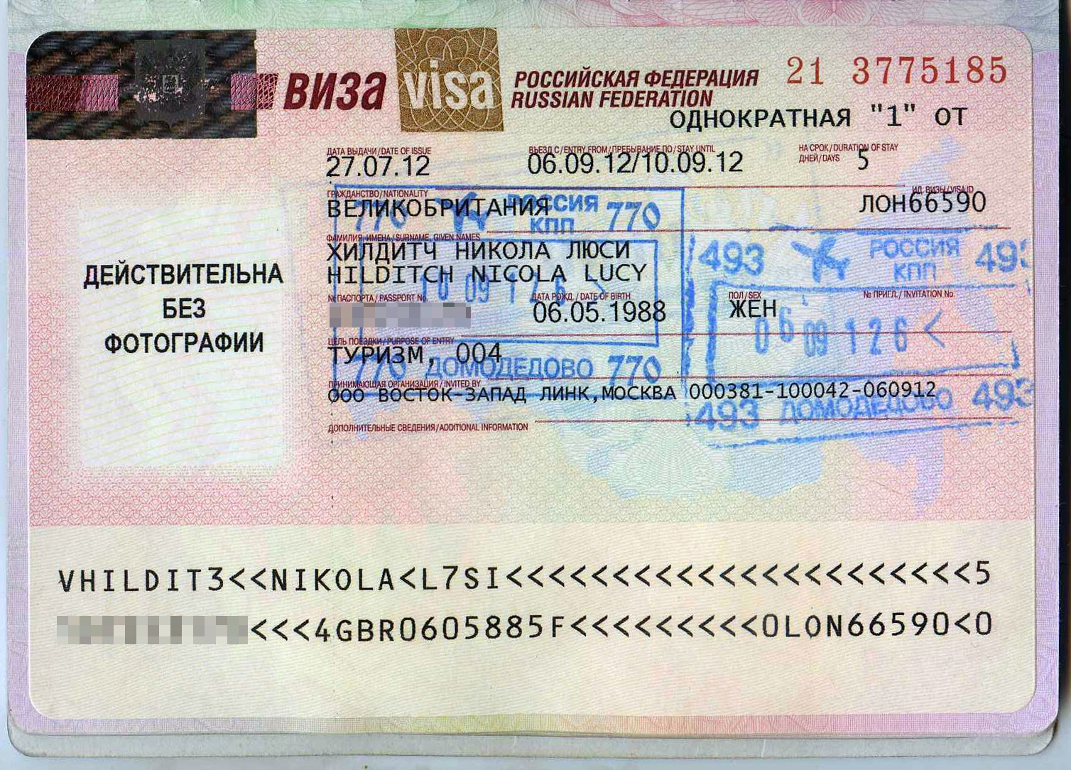 Russia, Moscow, russian visa, tourist visa, stamps, airport, domodedovo, application, how to apply for a russian visa, help applying for a russian visa, voucher, confirmation, invitation, form, passport, travel blog, travel advice, blogger, backpacker.