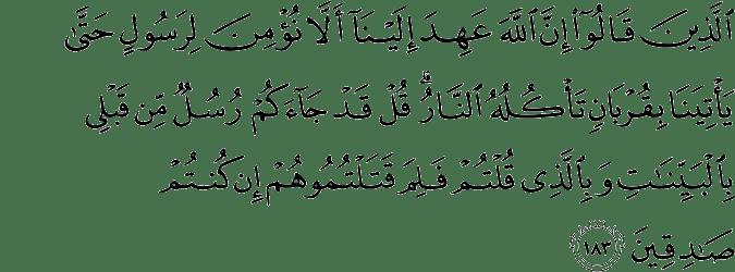 Surat Ali Imran Ayat 183