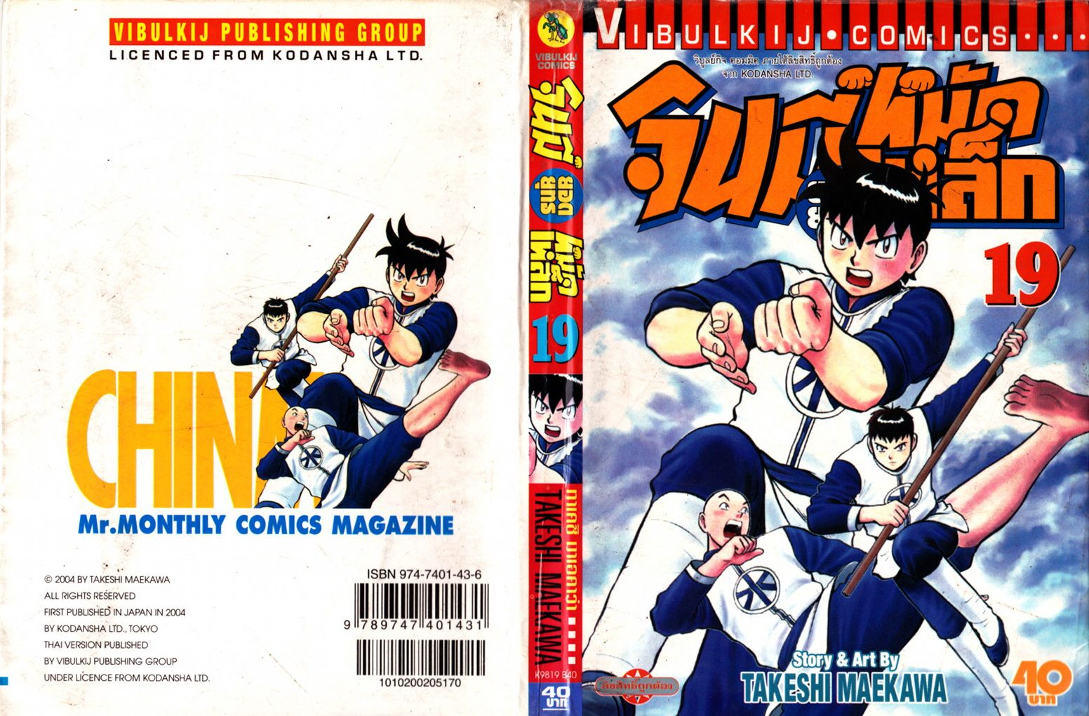 Shin Tekken Chinmi-เล่ม 19