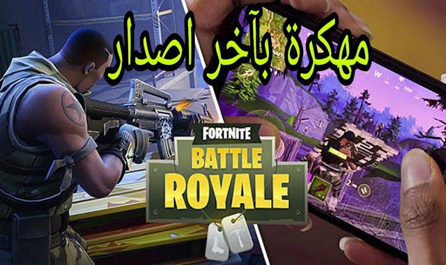 تنزيل لعبة Fortnite Battle Royale مهكرة باخر اصدار