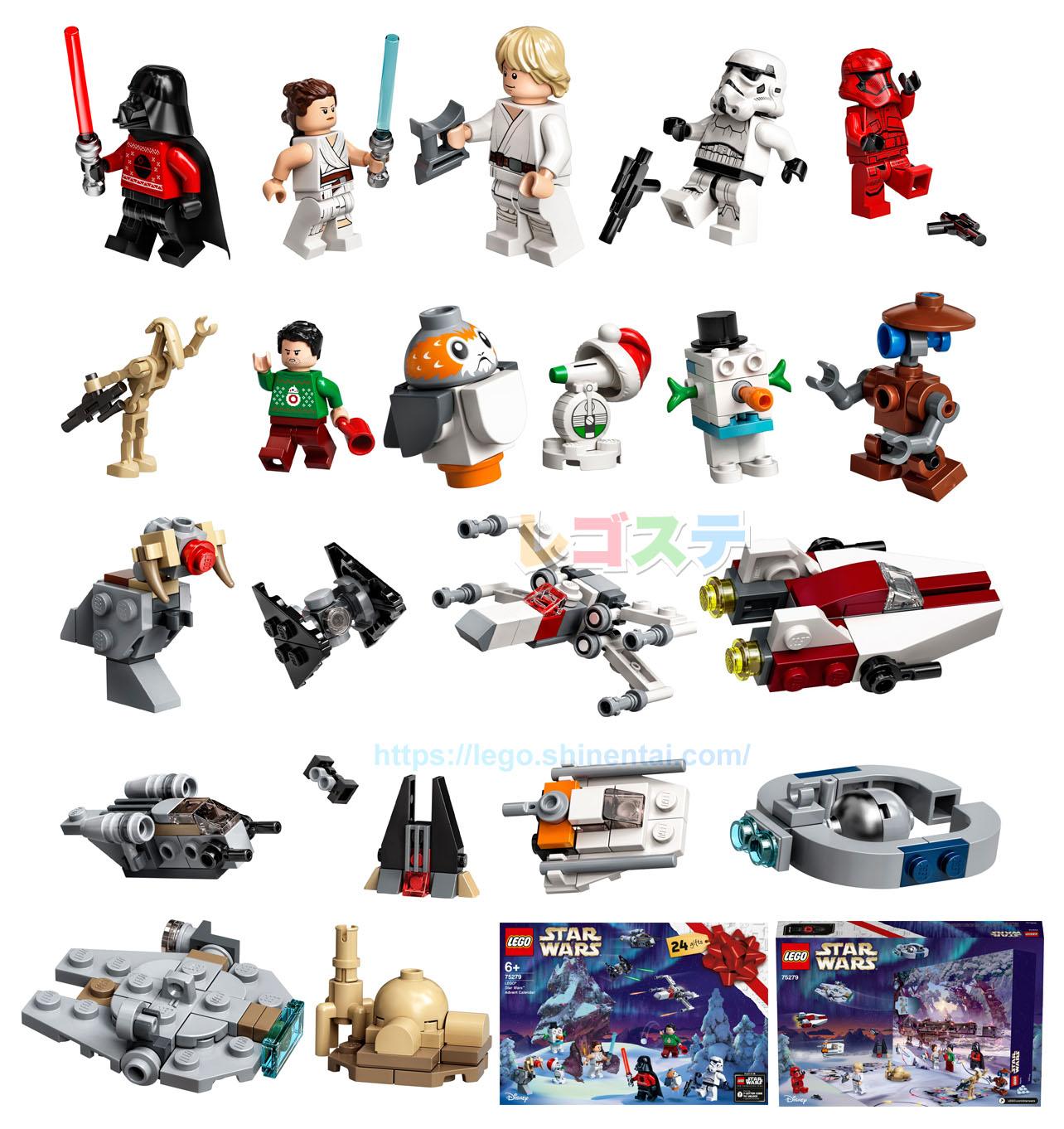 75279 スターウォーズ・アドベントカレンダー:LEGO スターウォーズ 2020 アドベントカレンダー
