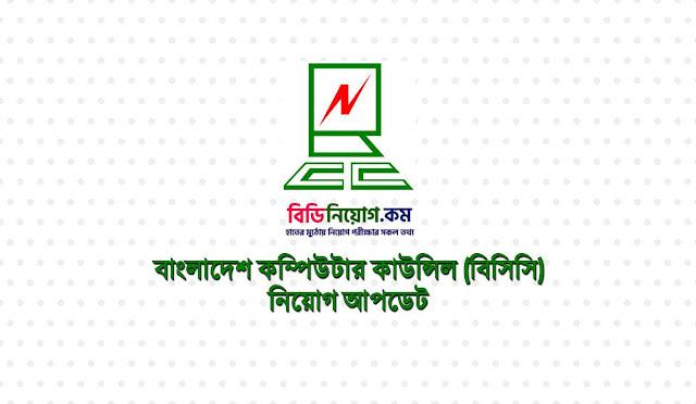 Bangladesh Computer Council (BCC) Job Circular 2020 | Apply Process