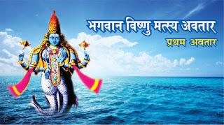 Bhagwan-Vishnu-Ka-Matsya-Avatar hindi, Matsya-Avatar hindi, vishnu ke avatar hindi, bhagwan vishnu ke pratham avatar hindi, bhagwan vishnu ke roop hindi, -Bhagwan Vinshu ka roop hai matsya avtar hindi, vishnu ke avatar hai hindi, bhagwan vishnu ke kitne avatar hindi, vishnu katha hindi,