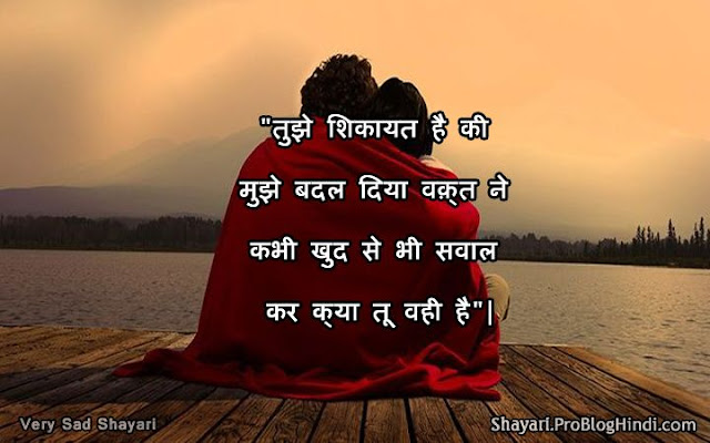 dard bhari sad love shayari
