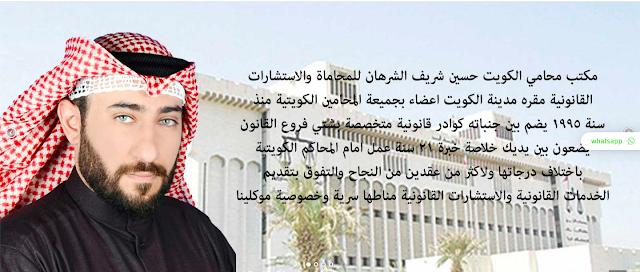 أفضل محامي في الكويت