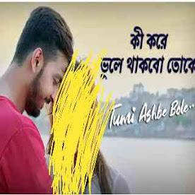 Ki Kore Bhule Thakbo Toke Mp3 Lyrics (কি করে ভুলে থাকবো তকে) Jubin Nautiyal