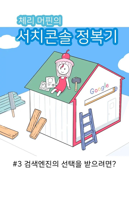 3화: 검색엔진의 선택을 받으려면?