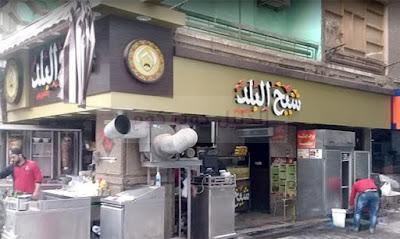 منيو مطعم شيخ البلد - أرقام التوصيل و أسعار الوجبات والعروض 2021