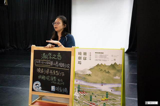 【大叔生活】龍山文創基地,台北市的文創新態度 - 知名的社區劇坊:曉劇場,練團室就設在龍山文創