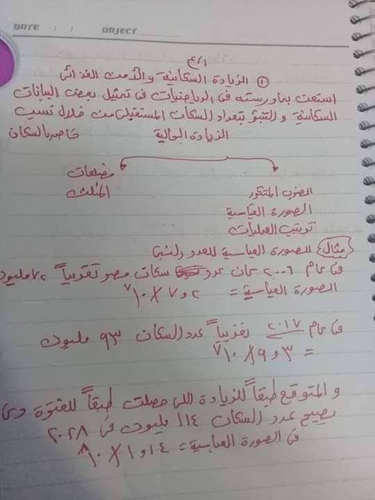 كل ما يخص مادة الرياضيات في الأبحاث المطلوبة للمرحلة الإعدادية 4