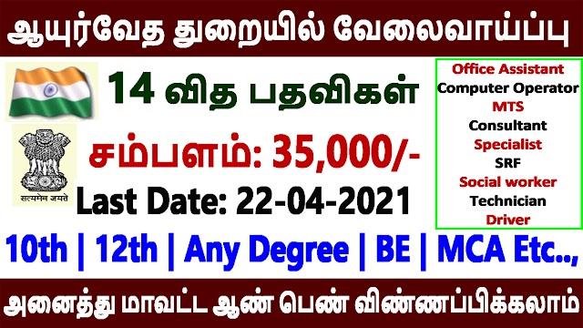 ஆயுர்வேத அரசு துறையில் வேலைவாய்ப்பு 2021 | Central Ayurveda CARI Recruitment 2021 | DEO POST