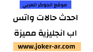 احدث حالات واتس اب انجليزية مميزة 2021 - الجوكر العربي