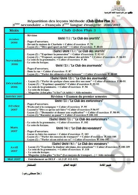 توزيع منهج اللغة الفرنسية للصف الثالث الثانوي 2017