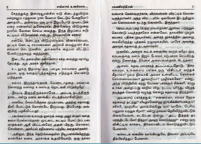 Ramanichandran Novels: Ellam Unakaga by Ramanichandran