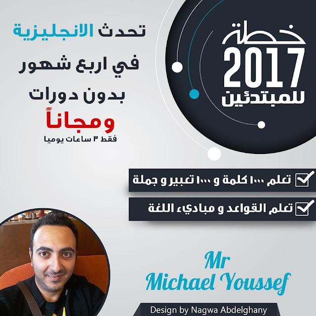 خطة مايكل يوسف لتعلم اللغة الانجليزية للمبتدئين 2018