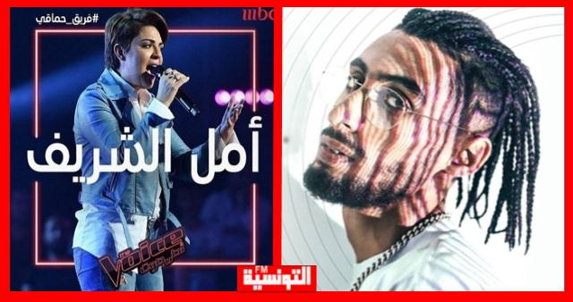 """علاء يقاضي """"نجمة ذو فويس"""" أمل الشريف..التفاصيل"""
