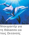Ντοκιμαντέρ για τη Θάλασσα και τους Ωκεανούς