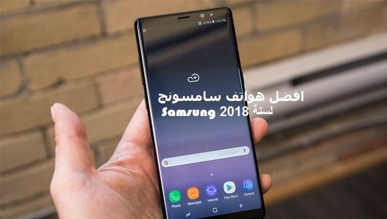 233b7e27b50ba ﺍﻓﻀﻞ ﻫﻮﺍﺗﻒ ﺳﺎﻣﺴﻮﻧﺞ Samsung لسنة 2019 - عالم الهواتف الذكية