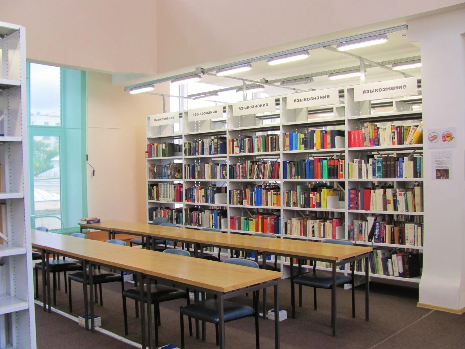 Библиотека иностранной литературы картинки