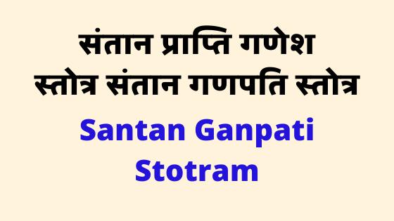 संतान प्राप्ति गणेश स्तोत्र | Santan Ganesh Stotram |