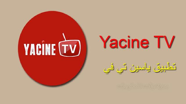 تطبيق ياسين تيفي Yacine TV 2019 - تحميل مباشر لمشاهدة المباريات والقنوات المشفرة مجانا