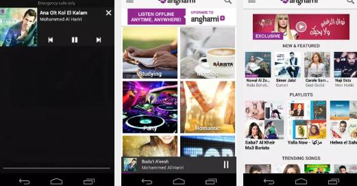تحميل تطبيق أنغامي لهواتف الأندرويد مجاناً نسخة كاملة أحدث إصدار