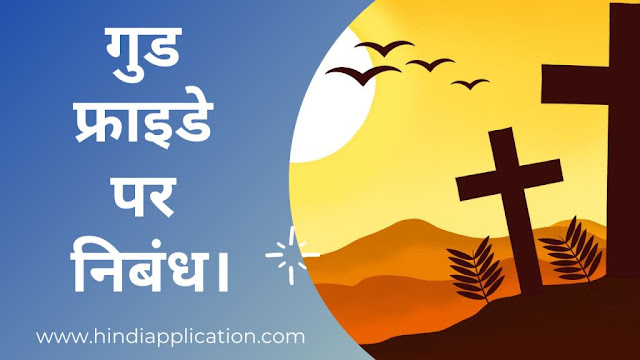 Good Friday essay in Hindi)