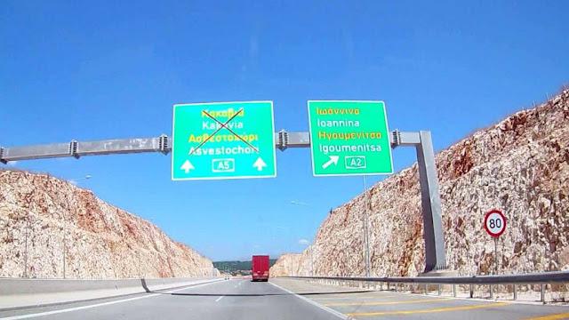 «Στις ελληνικές καλένδες» παραπέμπεται η ολοκλήρωση της Ιόνιας οδού και η κατασκευή του βορείου τμήματος του  αυτοκινητόδρομου Γιάννενα – Κακαβιά.