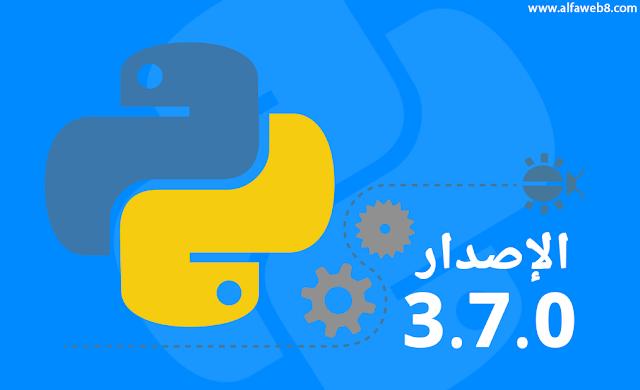 تعرف على الإصدار الجديد للغة بايثون 3.7.0 python
