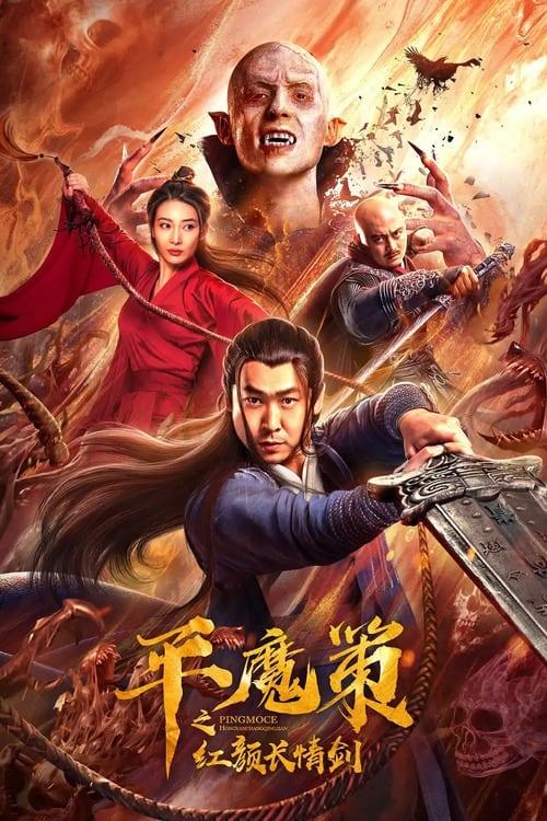 Ping Mo Ce The Red Sword of Eternal Love 2021 China Han Yanbo Han Yanbo Liu Chang Xixu Chen  Action, Fantasy