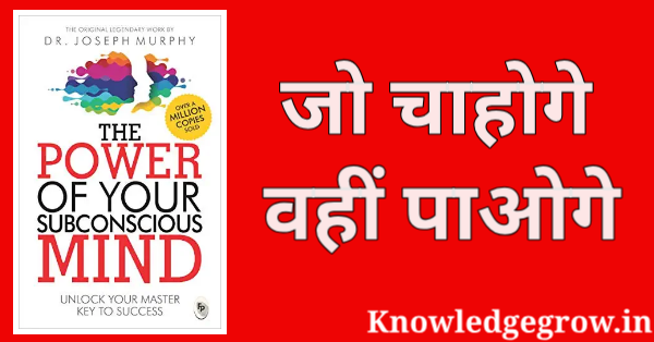 The Power of Your Subconscious Mind Book Summary In Hindi