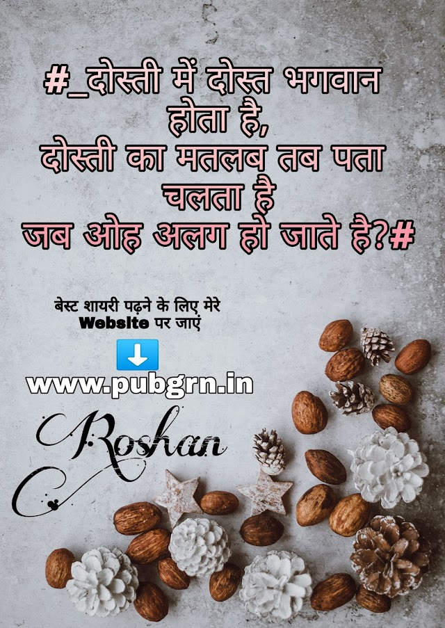 हिंदी शायरी_Hindi Shayari | Best Hindi Shayari