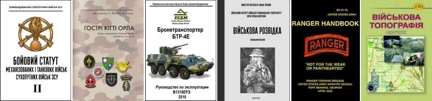 Електронна бібліотека Ukrainian Military Pages