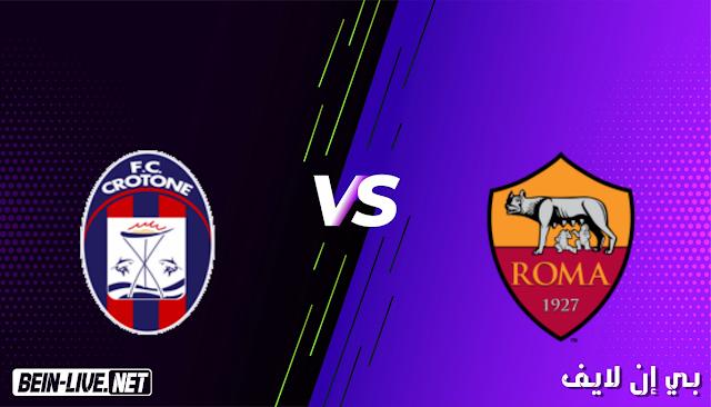 مشاهدة مباراة روما وكروتوني بث مباشر اليوم بتاريخ 09-05-2021 في الدوري الايطالي