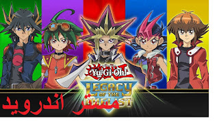 تحميل لعبة يوغي يو Yu-Gi-Oh للكمبيوتر والاندرويد والايفون برابط مباشر أحدث إصدار كاملة