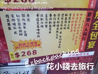 西貢海鮮:全記海鮮套餐菜單